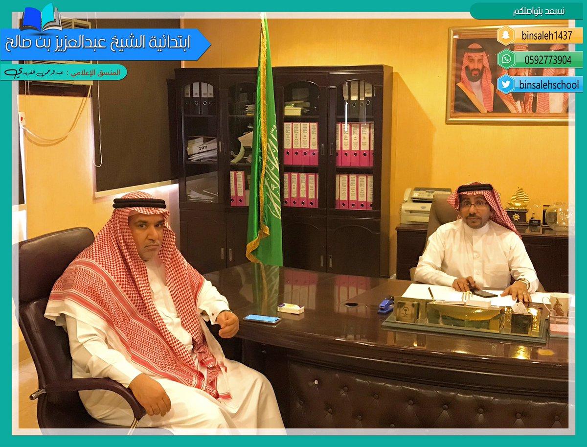 مدرسة الشيخ عبدالعزيز بن صالح On Twitter تشرفت مدرسة الشيخ