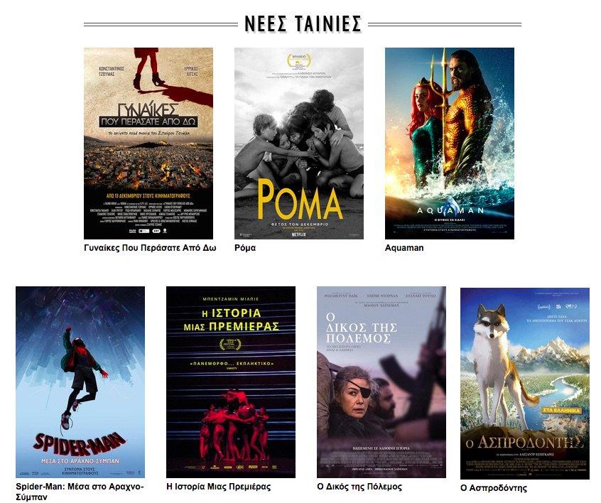 Είναι Πέμπτη κι αυτό σημαίνει νέες ταινίες στις αίθουσες. Διαβάστε κριτικές  και δείτε που παίζονται σε όλη την Ελλάδα φυσικά στο http   Flix.gr ... 0c9d0ef20c1