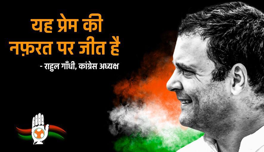 बनकर तुफान जो पुरे देश में छा रहा है,राहुल आ रहा है, राहुल आ रहा है! #CongressWinsBig #FridayMotivation  @RahulGandhi