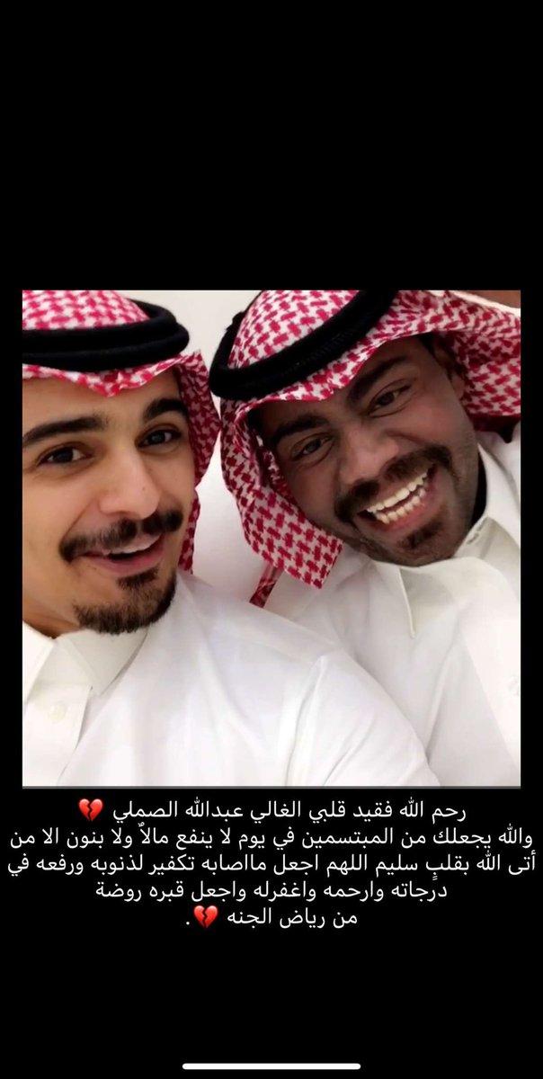 Haischlib عبدالله الصملي Ar Twitter