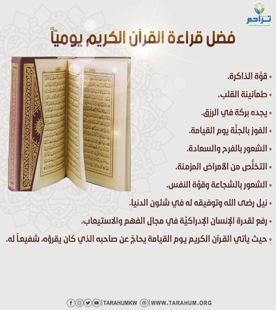 فهد واصل المطيري On Twitter فضل قراءة القرآن الكريم يوميا