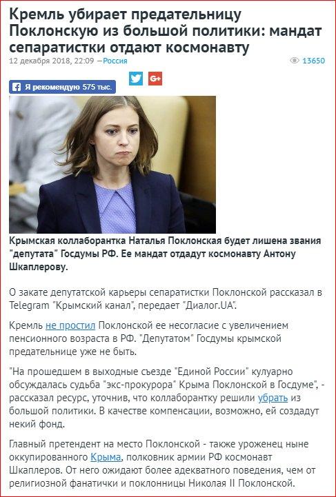 В Крыму оккупанты перешли от методичных репрессий к устрашению всех и каждого, – Климкин - Цензор.НЕТ 5924