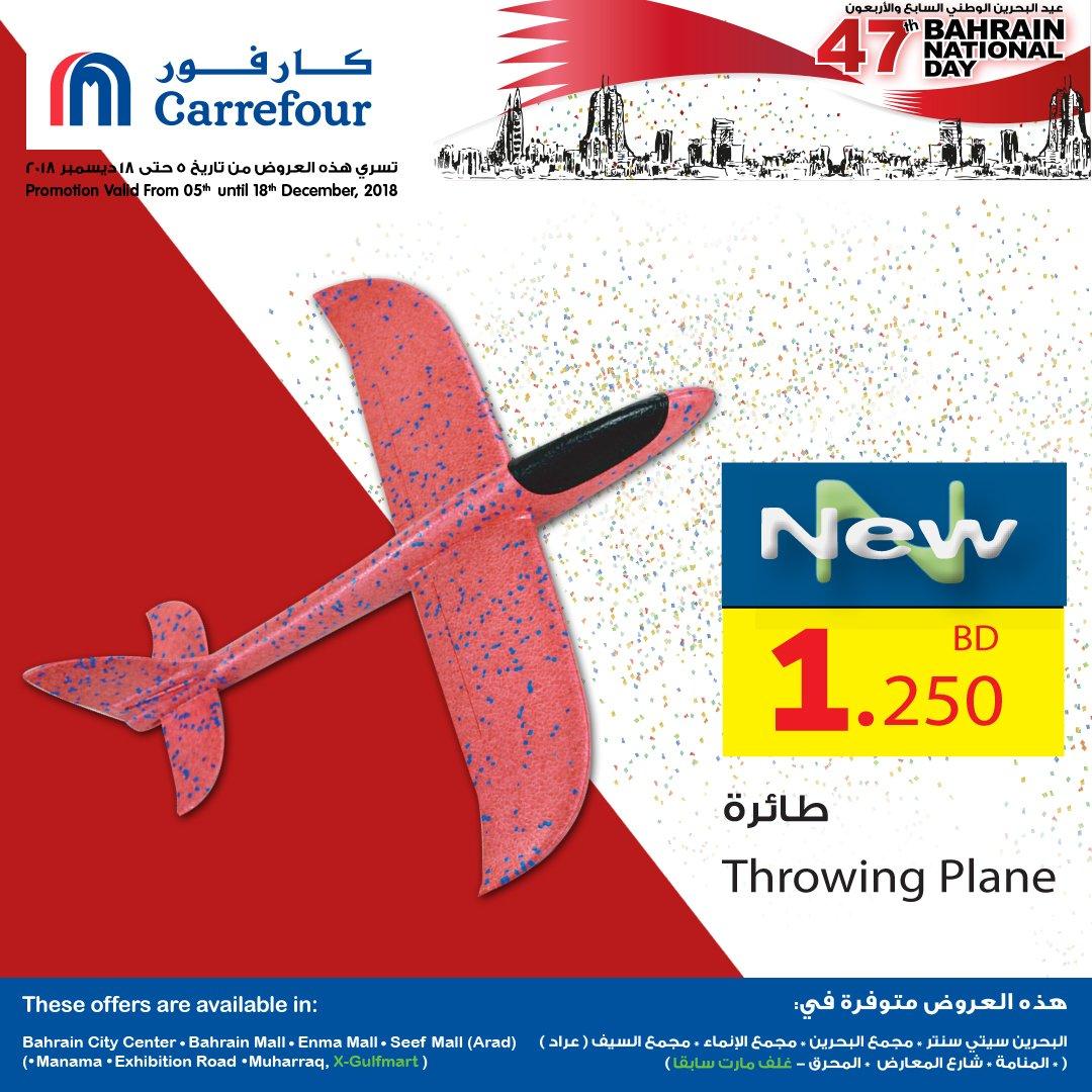 Carrefour Bahrain On Twitter 2 2 Carrefour Brings Bahrain