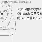 TDDの曲 Twitter Photo