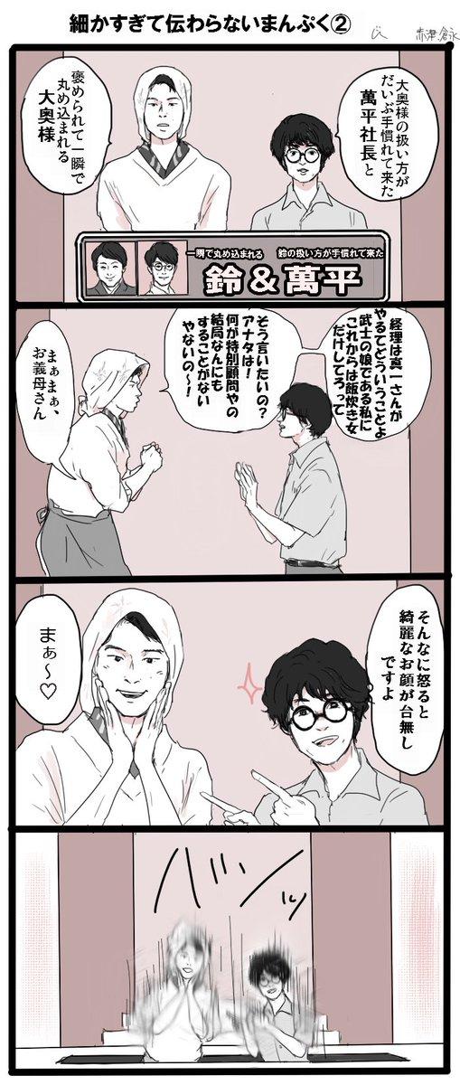 RT @urako0924: 細かすぎて伝わらないまんぷく #ぷく絵 https://t.co/AlF79MUNMX