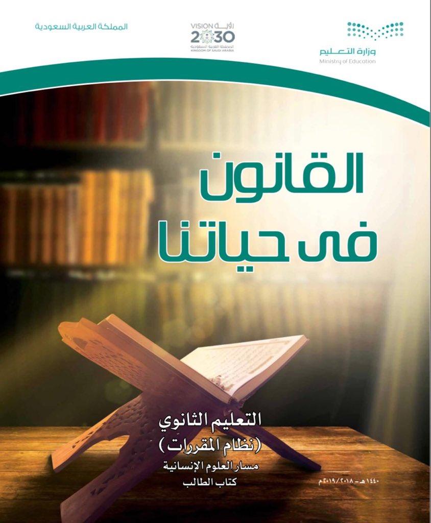 تحميل كتاب النظام السياسي والدستوري للمملكة العربية السعودية pdf
