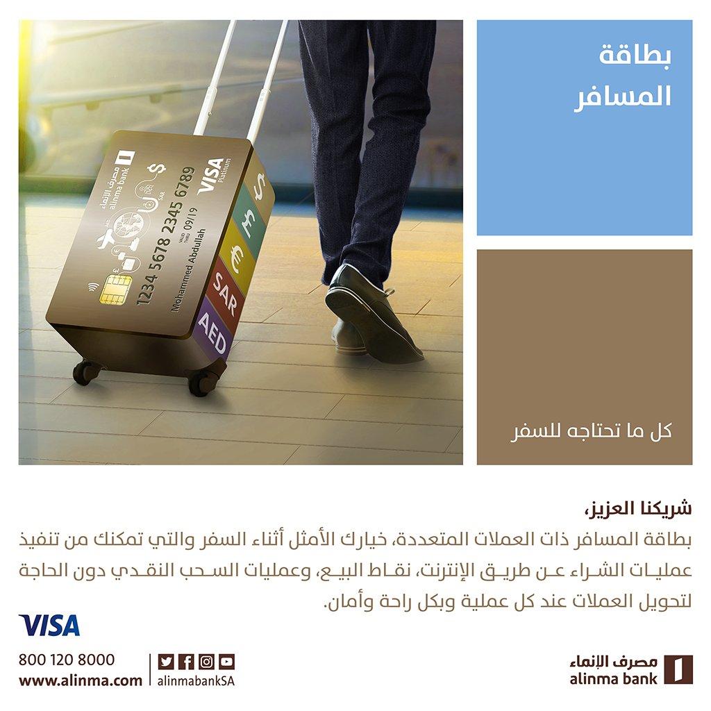 7d443b3da مصرف الإنماء on Twitter: