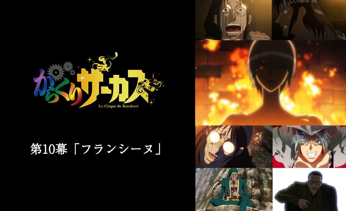 TVアニメ「からくりサーカス」公式's photo on #からくりサーカス