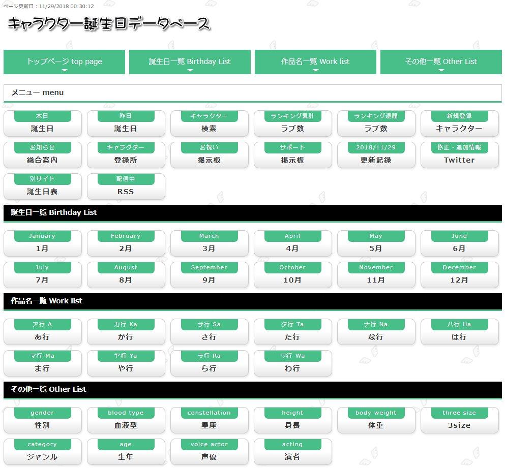 アニメ キャラ 誕生 日 キャラクター誕生日366-アニメ・マンガ・ゲーム・小説・特撮キャラの...