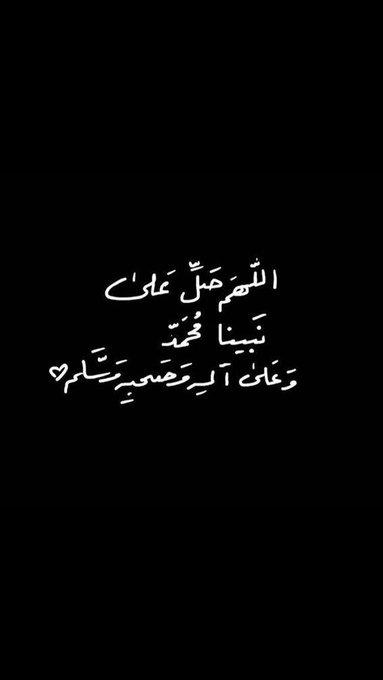 #يوم_الجمعه اللهم صل على محمد ماذكره الذاكرون وصل على محمد ماغفل الغافلون. Photo