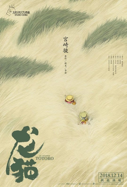 My Neighbor Totoro - Hayao Miyazaki - Studio Ghibli - 1988  (Poster made for the remastered re-realease) <br>http://pic.twitter.com/SVnNuUFGYC