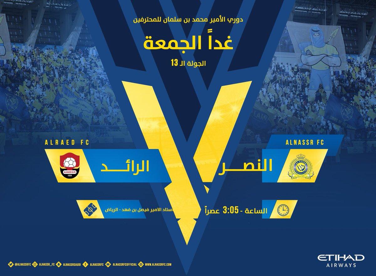 نادي النصر السعودي's photo on #النصر_الرايد