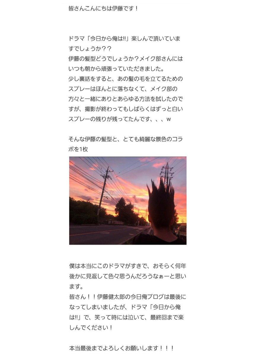 健太郎 応援 ブログ 伊藤