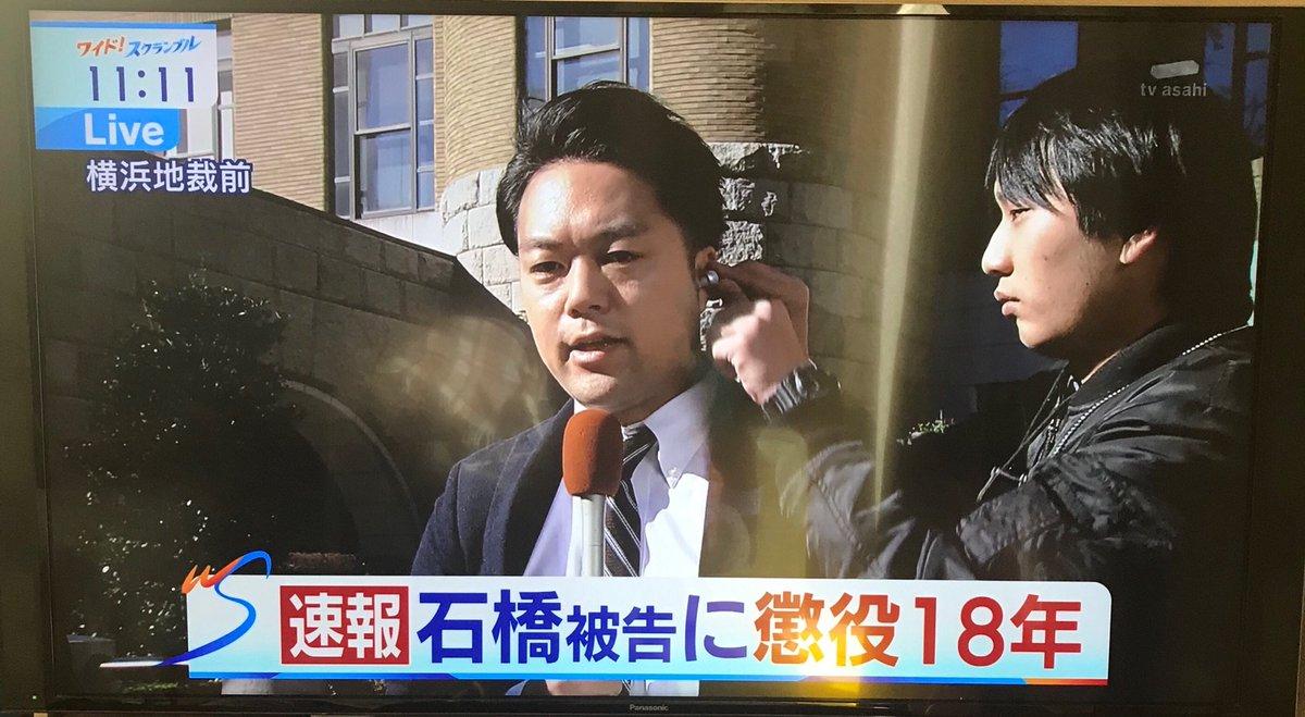 判決】東名高速あおり運転で石橋...