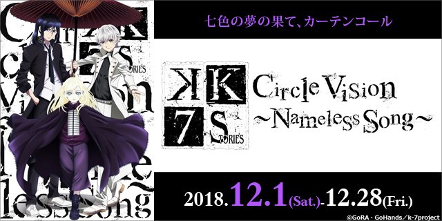【12/14(金)上映時間②】『「K SEVEN STORIES」Episode6「Cirlcle Vision~Nam