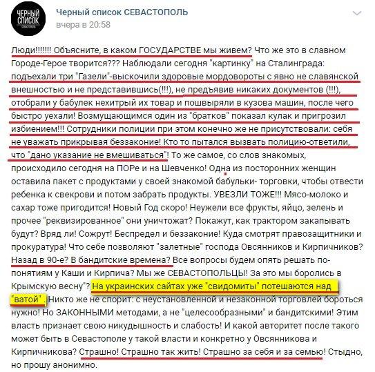 В Крыму оккупанты перешли от методичных репрессий к устрашению всех и каждого, – Климкин - Цензор.НЕТ 3807