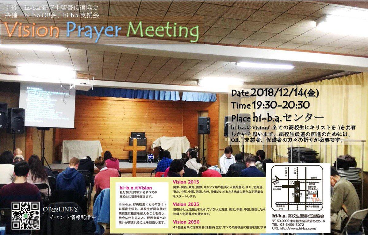 高校生聖書伝道協会 - JapaneseClass.jp