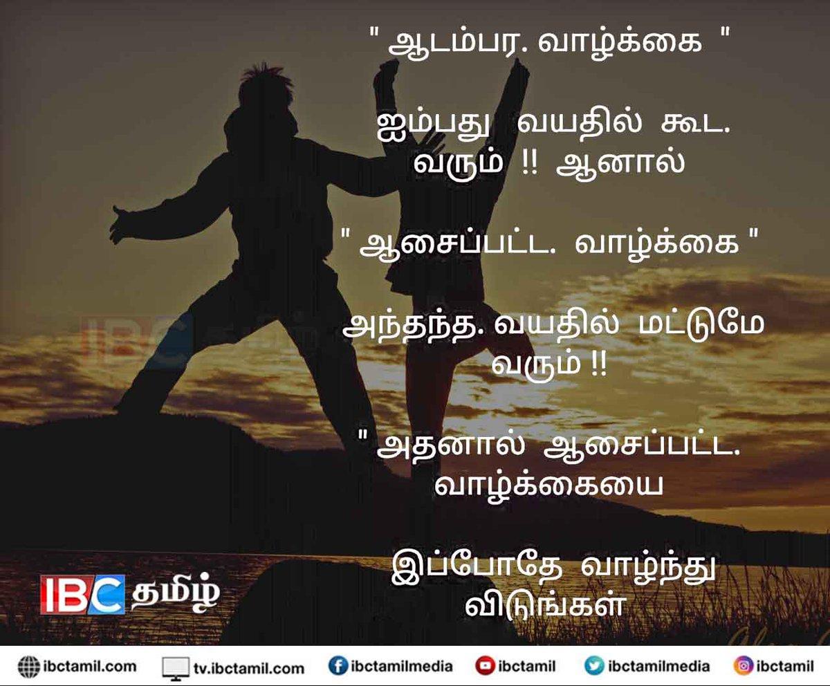 RT @ibctamilmedia: #FridayFeeling #Tamilquotes #dailyquotes https://t.co/zIlSUbq0Aq