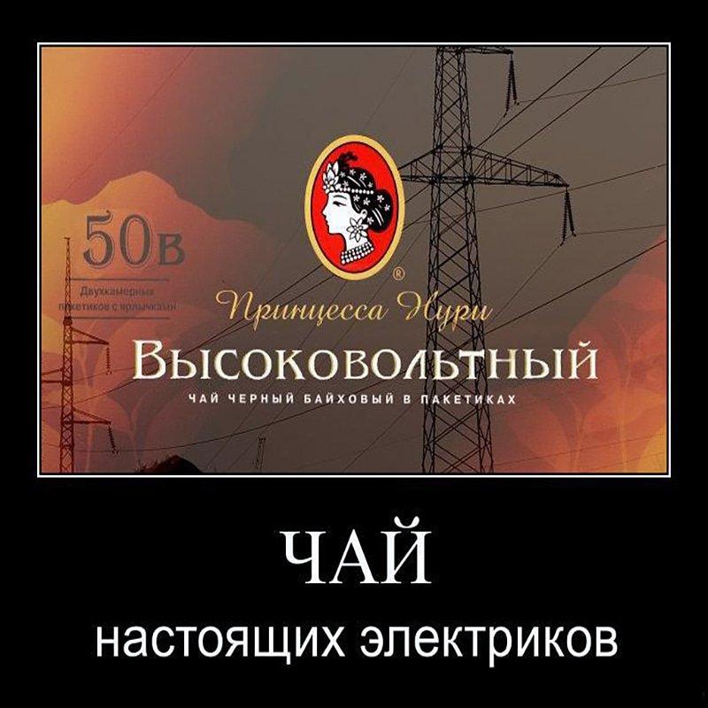 Надписью вам, смешные картинки про электричество