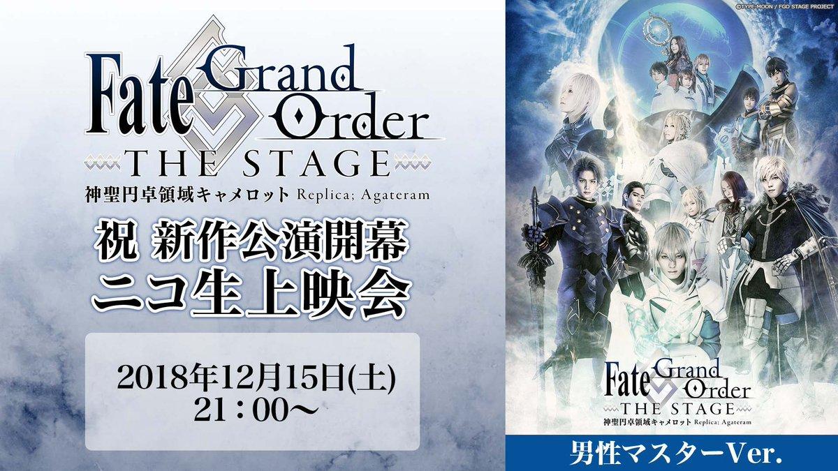 ニコニコ生放送【ニコ生公式】's photo on #舞台FGO