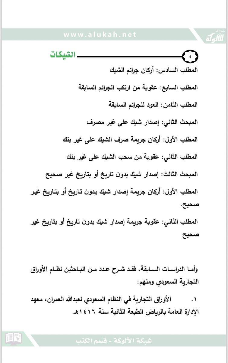 مختارات عدلية On Twitter الشيكات مفهومها جرائمها العقوبات المترتبة عليها د عبدالعزيز الدغيثر Https T Co P6q6rmdumb صفحات قانونية Https T Co Ma3dcse8rx