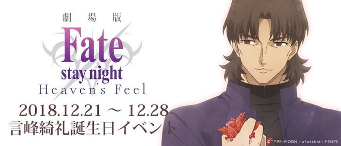 A Happy Birthday!12月28日はFate/stay night [Heaven's Feel]より、言峰