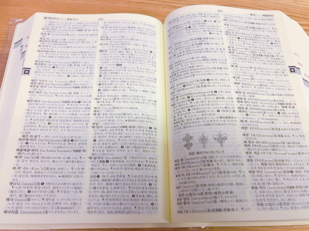 日 韓 辞書