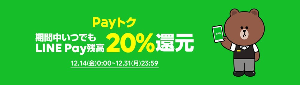 LINE Payも20%還元キャンペーン PayPayに対抗か https://t.co/LsyLD3grom