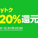 LINE Pay Twitter Photo