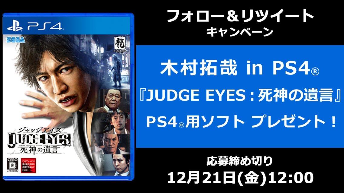 🎁 今週のプレゼント  🎮 木村拓哉が主人公に❗ 『JUDGE EYES:死神の遺言』PS4ソフト  🔻 12/21(金)12時まで 1⃣@oricon と @oricon_anime__anime_ をフォロー 2⃣この投稿をRT 3⃣↓応募https://t.co/OdnUSQpzLkフォ#オリコンプレゼントー#木村拓哉ム#JUDGEEYES記#ジャッジアイズ入#judge #PS4