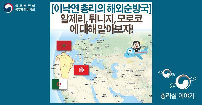 #마그레브 3개국(🇩🇿알제리, 🇹🇳튀니지, 🇲🇦모로코)으로 해외순방✈️을 떠나는 이낙연 총리! (2018.12.16~22) #알제리, #튀니지, #모로코 는 어떤 나라일까요? 총리실 블로그(https://t.co/jT1x0NfSsf)에서 확인하세요🥰  #국무총리_최초_방문국은_어디?