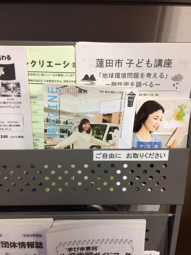 蓮田市文化財展示館 hashtag on ...