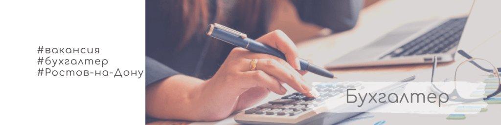 Вакансия бухгалтера на участок услуги помощник бухгалтера на дому ростов