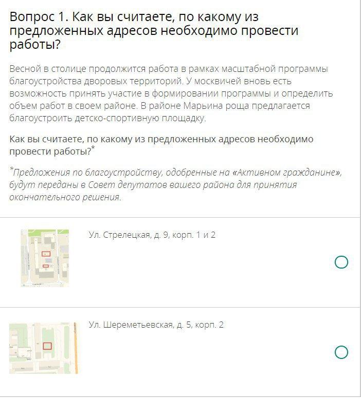 """На """"Активном гражданине"""" открылось голосование по вопросу благоустройства детских площадок. Из двух предлагается выбрать одну. #марьинароща #свао #благоустройство"""