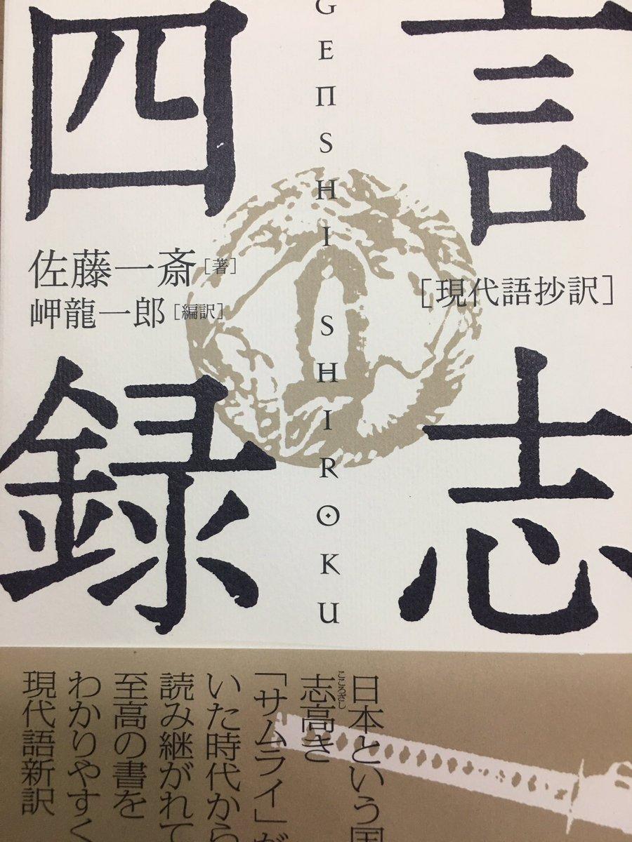 言志四録 hashtag on Twitter