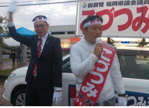 行橋市議会選挙