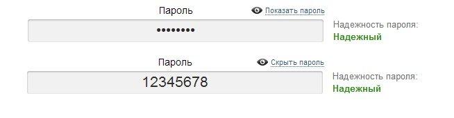 Картинка показать пароль