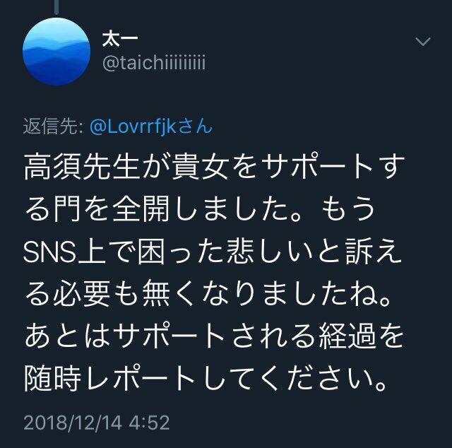 "Sacrifice Status: MNS LV4 On Twitter: ""#高須クリニック で整形失敗したことをツイートすると、院長の信者たちから"