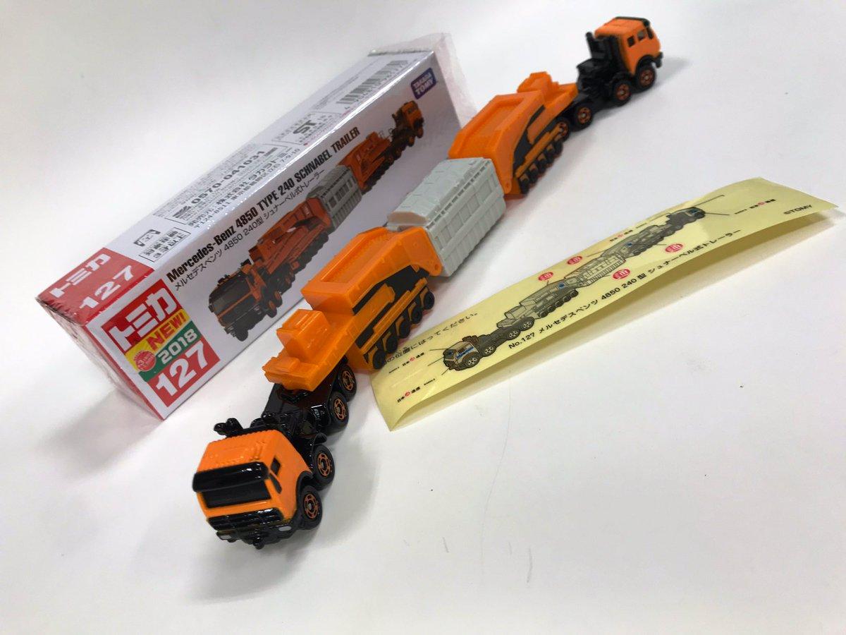 トミカ No.127 メルセデスベンツ 4850 240型 シュナーベル式トレーラーに関する画像2