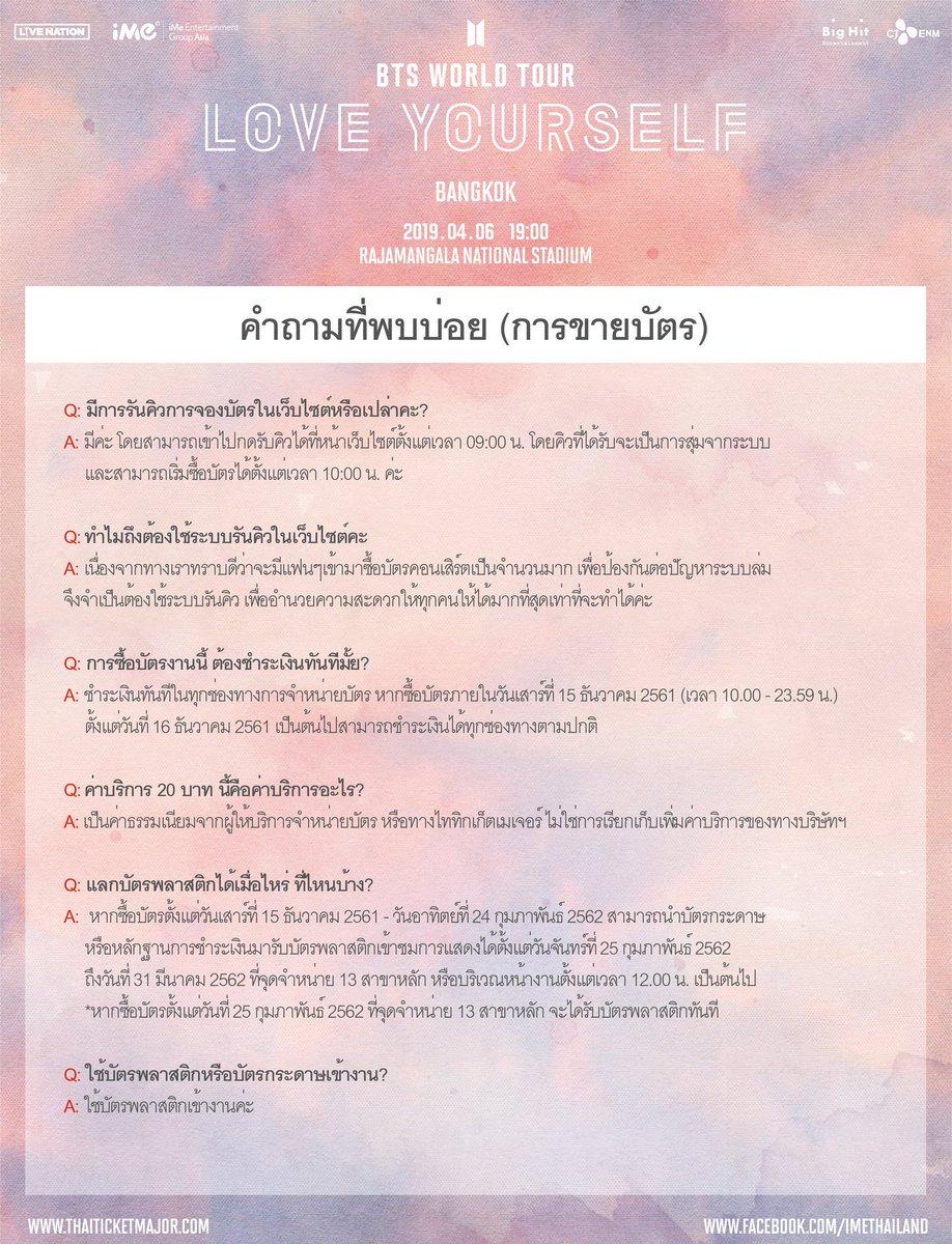 บัตร bts world tour love yourself bangkok