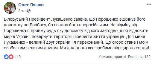"""Лукашенко - Путіну про Україну: """"Ми з тобою скоро Господа проситимемо, щоб там було НАТО, а не відморожені нацмени з рушницею"""" - Цензор.НЕТ 5885"""