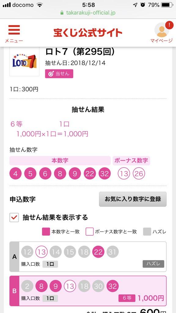 公式 サイト アプリ 宝くじ 宝くじ 公式