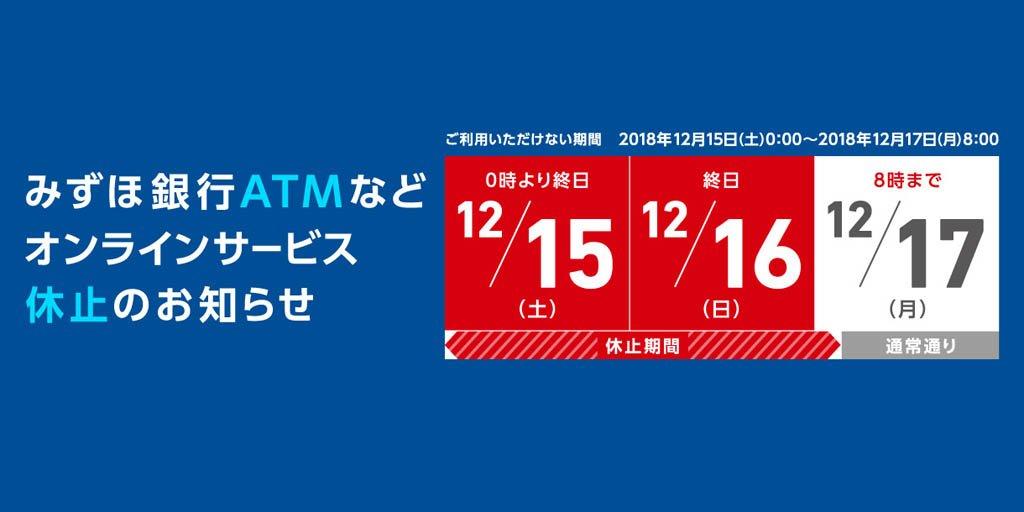 【昨日の人気記事】みずほ銀行、新システム移行のためATMなどのオンラインサービスを臨時休止 12月15日0時から17日8時まで https://t.co/Bcm6TpLvme