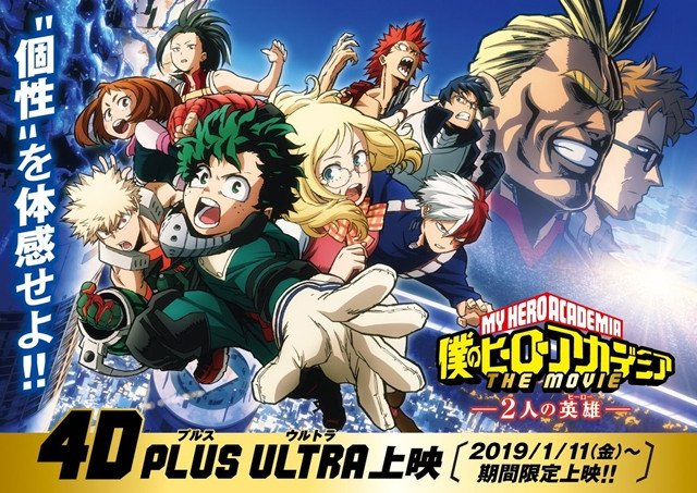 NEWS: My Hero Academia The Movie to Get 4D Screenings in January 2019 ✨ More: got.cr/MHA4D