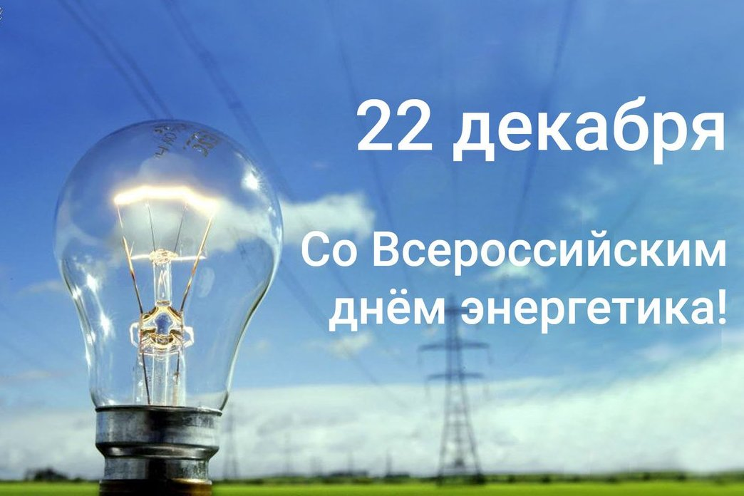 Картинки с праздником электрика