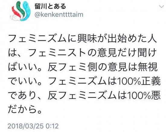 加藤純一 フェミニスト