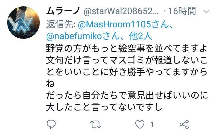 議会制民主主義 hashtag on Twit...