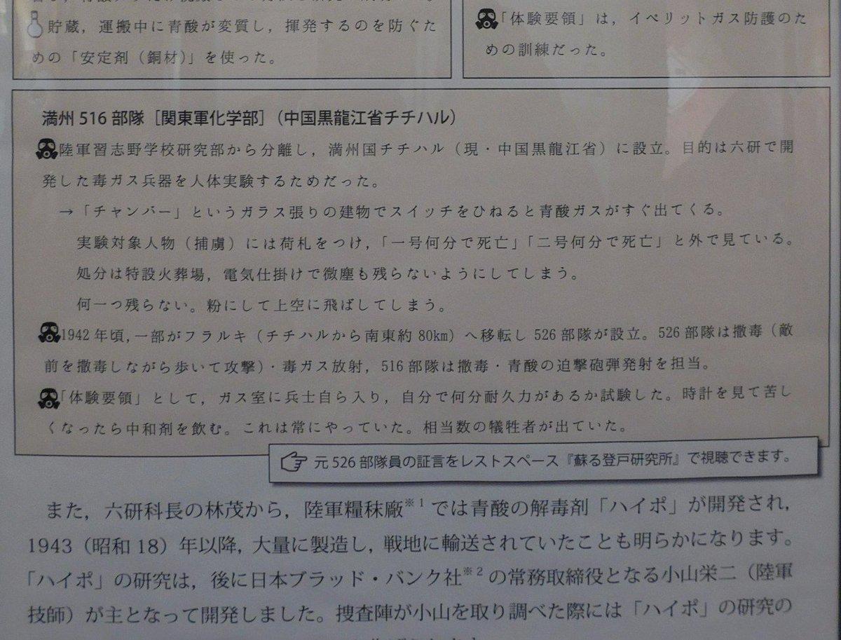 満州516部隊 hashtag on Twitter
