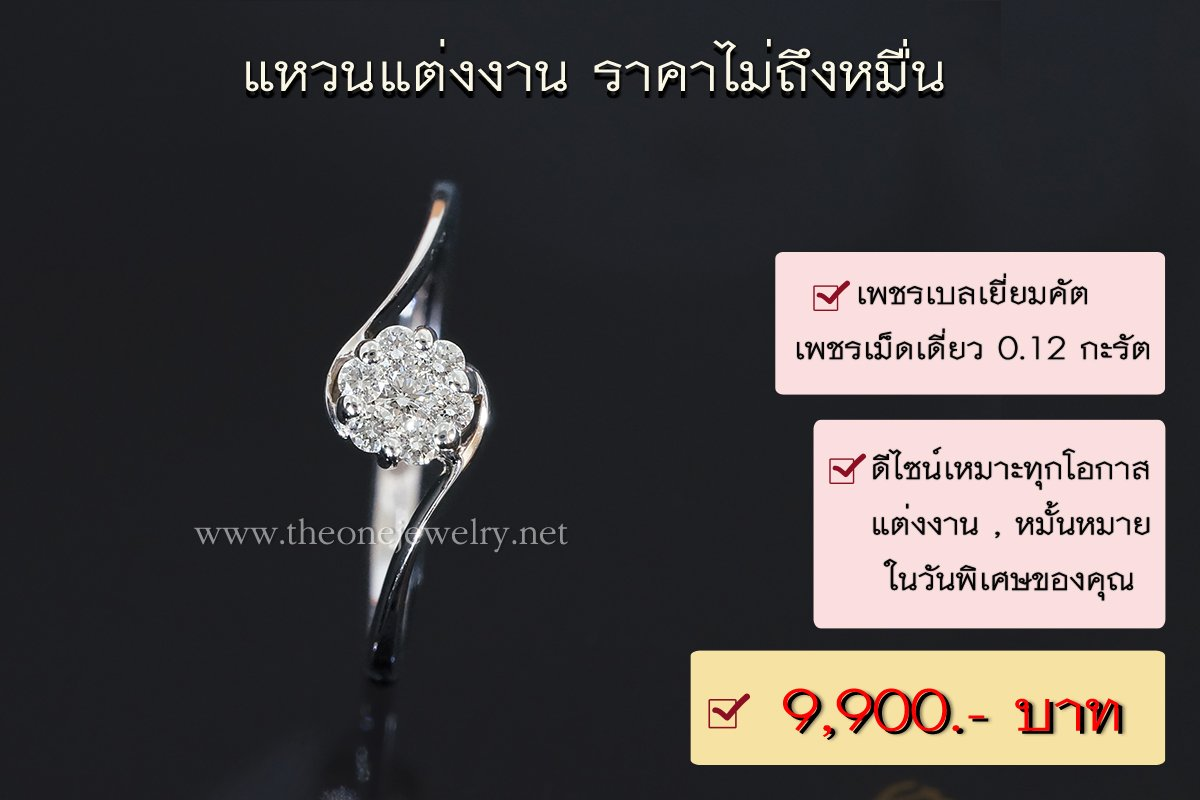 ✪ สั่งซื้อ/สอบถาม ✪ Chat :     Line ID :    @theonejewelry Tel :    084-427-0544 -----@theonejewelry------  #theonejewelry #แหวนเพชร #แหวนเพชรแท้ #ราคาแหวนเพชร #แหวนแต่งงาน #แหวนเพชรแต่งงาน #แหวนแต่งงานคู่ #ร้านจิวเวอรี่ #จิวเวลรี่ #แหวนเพชรราคา