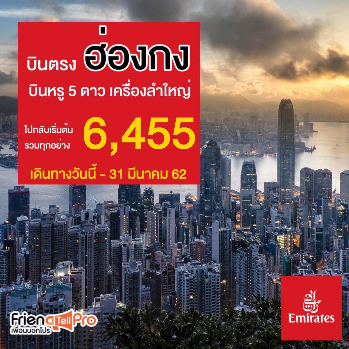 #เอมิเรตส์ #Emirates บินตรงสู่ #ฮ่องกง ไปกลับเริ่มต้น 6,455 บาท - http://bit.ly/2QWzI48  ✔️Credit photo by http://Unsplash.com   #โปรโมชั่น #Promotion #ชี้เป้าโปรถูก #ถูกบอกต่อ #เพื่อนบอกโปร #Friendtellpro